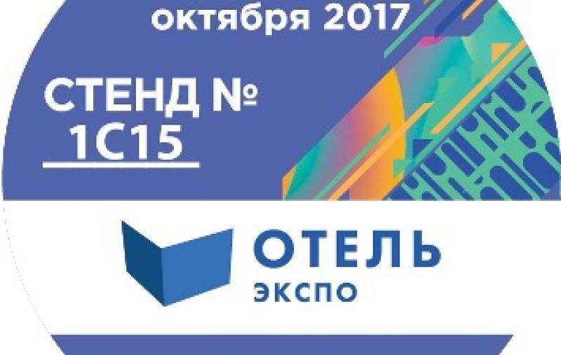 ECVI на выставке ОТЕЛЬ ЭКСПО 2017