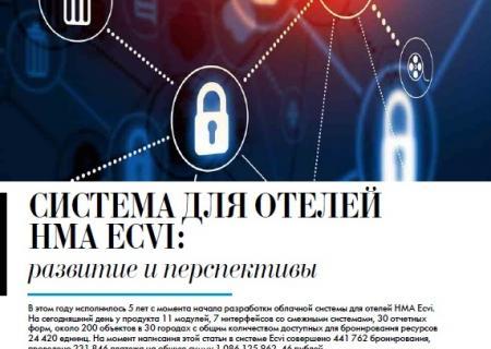 Развитие вместе с системой управления отелями ECVI