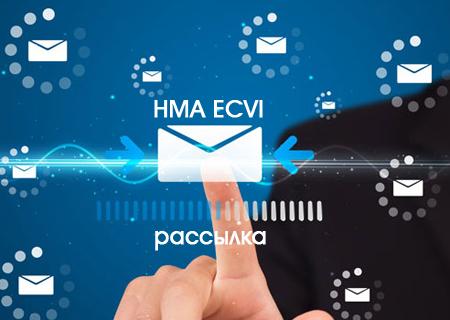 Рассылки в системе управления сайтом ECVI теперь стали проще