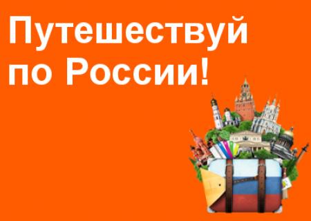 """Эделинк приглашает на форум """"Путешествуй по России!"""""""