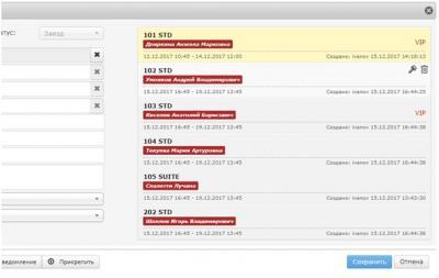 Новые функции системы управления отелем: фиксация времени заезда гостя, быстрый переход к карточке заявки со счета, просмотр списков броней в карточках